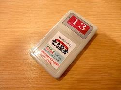 藤沢ミスターマックスのフードコートの豚骨ラーメン七志厨房の呼び出しベル