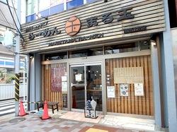 藤沢市辻堂鶏白湯ラーメンまる玉の外観