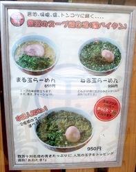 藤沢市辻堂鶏白湯ラーメンまる玉の第五のスープ