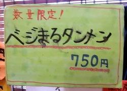 藤沢市辻堂鶏白湯ラーメンまる玉のメニュー