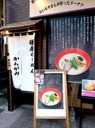 鎌倉小町通りの新魚介系鯛ラーメンかわかみの外観