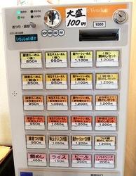 鎌倉小町通りの新魚介系鯛ラーメンかわかみの食券機