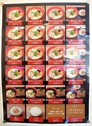 鎌倉小町通りの新魚介系鯛ラーメンかわかみのメニュー