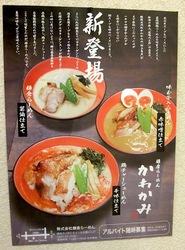 鎌倉小町通りの新魚介系鯛ラーメンかわかみのオススメメニュー