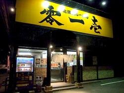 藤沢市長後の札幌ラーメン零一壱の外観