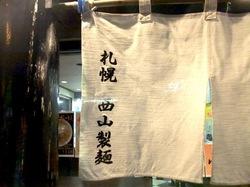 藤沢市長後の札幌ラーメン零一壱の西山製麺の暖簾