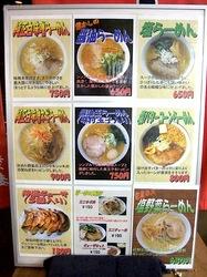 藤沢市長後の札幌ラーメン零一壱のメニュー