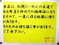 藤沢市長後の札幌ラーメン零一壱のこだわり