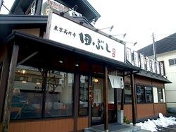 藤沢市湘南台の魚介系ラーメン田ぶしの外観