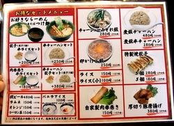 藤沢市湘南台の魚介系ラーメン田ぶしのメニュー