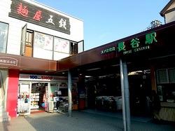 鎌倉市江ノ電長谷駅のラーメン五鉄の外観