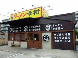藤沢市湘南台の京都ラーメン幸樹の外観