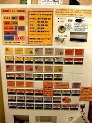 藤沢市湘南台の京都ラーメン幸樹の食券機