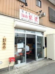 藤沢市湘南台の家系ラーメン栄家の外観