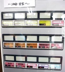 藤沢市湘南台の家系ラーメン栄家の食券機
