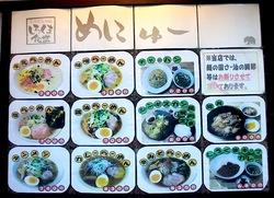 藤沢市辻堂のラーメンしろくま食堂のメニュー