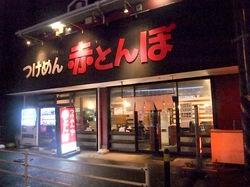 藤沢市長後のラーメン&つけ麺赤とんぼの外観