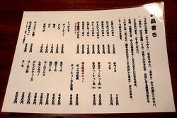 藤沢市長後のラーメン&つけ麺赤とんぼのメニュー