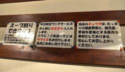 藤沢市長後のラーメン&つけ麺赤とんぼのランチ半ライス
