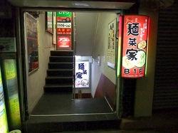 ラーメン&中華満族麺菜家@藤沢駅南口の外観
