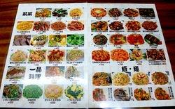 ラーメン&中華満族麺菜家@藤沢駅南口のメニュー