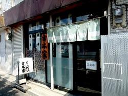 藤沢市辻堂の家系魚介ラーメン吉本家の外観