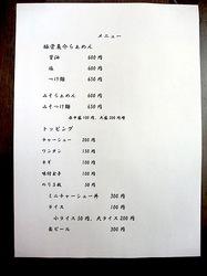 藤沢市辻堂の家系魚介ラーメン吉本家のメニュー