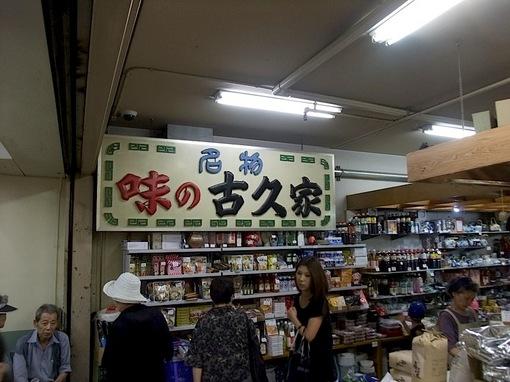 藤沢市民のソウルフード古久家のジャンボラーメン