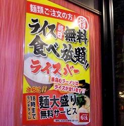藤沢駅南口の家系ラーメン魂心家のライス無料食べ放題