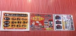 藤沢駅南口の家系ラーメン魂心家のスープ飲み干しサービス券