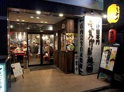 大船のラーメン&つけ麺三ツ矢堂製麺の外観