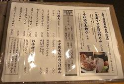 大船のラーメン&つけ麺三ツ矢堂製麺のメニュー