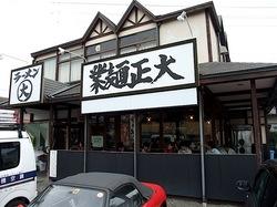 つけ麺&味噌ラーメンの大正麺業@寒川の外観