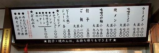 つけ麺&味噌ラーメンの大正麺業@寒川のメニュー
