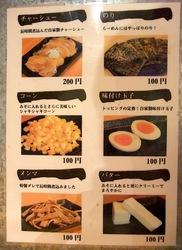 つけ麺&味噌ラーメンの大正麺業@寒川のトッピングメニュー