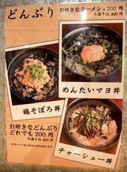 つけ麺&味噌ラーメンの大正麺業@寒川の丼メニュー