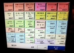 とろそば屋@藤沢本町の食券機
