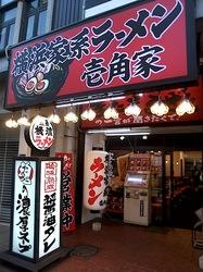 藤沢辻堂の家系ラーメン壱角家の外観
