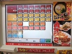 藤沢辻堂の家系ラーメン壱角家の食券機
