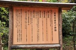 江島神社中津宮の水琴窟の音色
