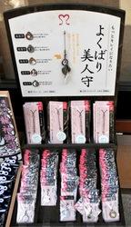 江島神社中津宮のよくばり美人守り