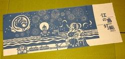 江の島灯籠2013のシーキャンドルの手ぬぐい