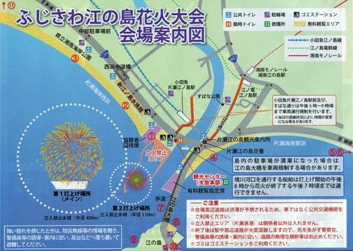 江の島花火大会2013のプログラムと穴場観覧スポット