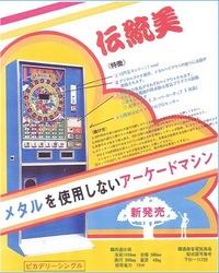 10円ルーレットゲームピカデリー