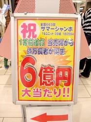 テラスモール湘南の大黒天宝くじ2014年度第663回サマージャンボ一等前後賞大当たり