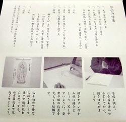 鎌倉パワースポット長谷寺で写経&写仏体験