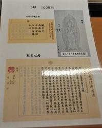 鎌倉のパワースポット長谷寺で写経&写仏体験