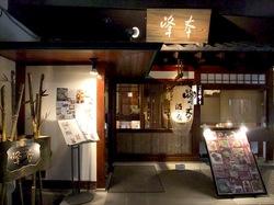 鎌倉のそば懐石峰本の外観
