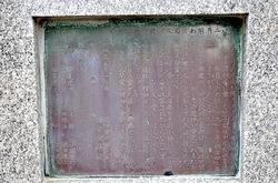 鎌倉稲村ガ崎の逗子開成中学校ボート遭難の碑