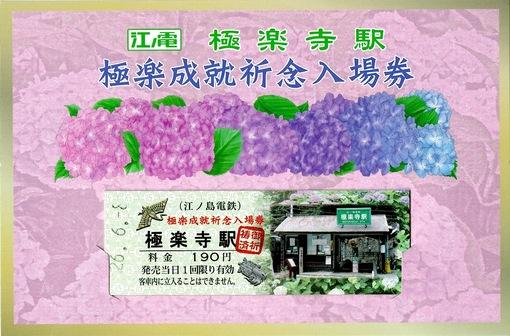 江ノ電極楽寺駅の切符「極楽成就祈念入場券」